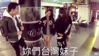 為什麼台灣妹子下面都穿很少上面都穿很多 thumbnail