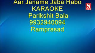 Aar Janame Jaba Habo karaoke Parikshit Bala 9932940094