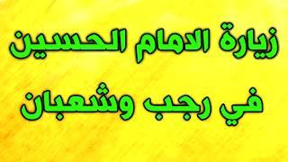 زيارة الامام الحسين عليه السلام في رجب و شعبان - زيارة الحسين في اول رجب و النصف من شعبان