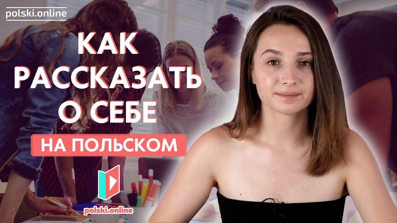 Рассказываем о себе на польском