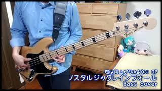 【恋は雨上がりのように OP】「ノスタルジックレインフォール」 Bass cover 【CHiCO with HoneyWorks】
