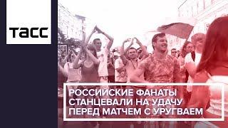 Российские фанаты станцевали на удачу перед матчем с Уругваем
