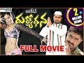 Operation Duryodhana Telugu Full Length Movie Srikanth Kalyani