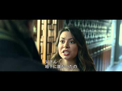 侵入者 ~消された叫び声~(字幕版) - Trailer