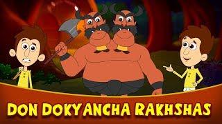Don Dokyancha Rakshas - Marathi Story for Kids - छान छान मराठी गोष्टी | Marathi Goshti 2018