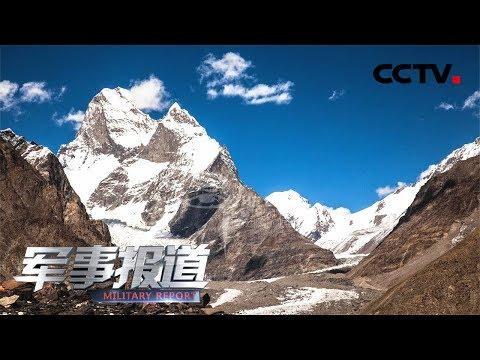 《军事报道》 爱在风雪帕米尔 20190210 | CCTV军事