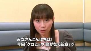 『クロヒョウ 龍が如く新章』キャストメイキング映像公開!