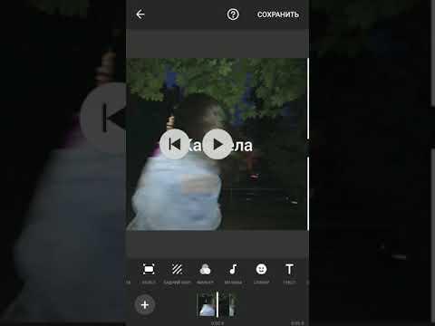 Как делать видео с музыкой и цитатами как в Instagramm,часть 2