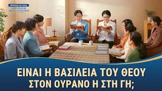 Κλιπ 1 - Είναι η βασιλεία του Θεού στον ουρανό ή στη γη;