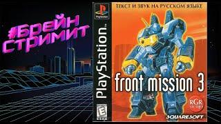 Брейн Стримит Front Mission 3 часть 9 Новая игра