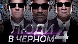 Люди в черном 4: Интернэшнл [Обзор] / [Трейлер на русском]