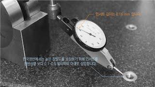 정밀 석정반 인서트 삽입 높이 체크 (정밀정반)