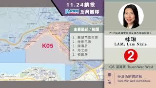 Publication Date: 2019-11-21 | Video Title: 【荃灣區】2019區議會選舉民建聯荃灣區候選人名單