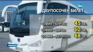 видео Билет на автобус в Бургас