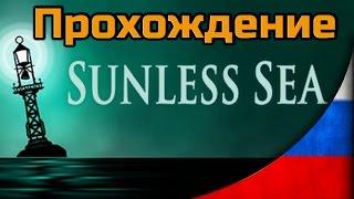 Прохождение Sunless Sea ◄Часть #7► Война крыс и морских свинок