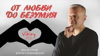 Фото Стих о любви От любви до безумия Яны Бражник в исполнении Виктора Корженевского