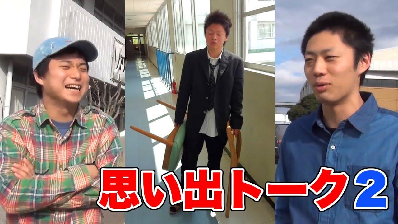岡崎城西高校時代エピソード集2【東海オンエア】