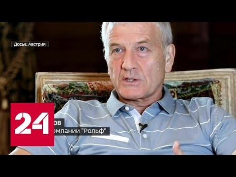 """Дело основателя """"Рольфа"""": три ареста при пустой клетке - Россия 24"""