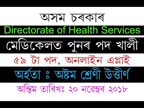 Directorate of Health Services, Assam, Recruitment 2018, 59 Posts Online Apply