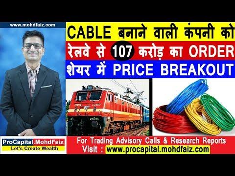 CABLE बनाने वाली कंपनी को रेलवे से 107 करोड़ का ORDER | Multibagger stocks 2019 india