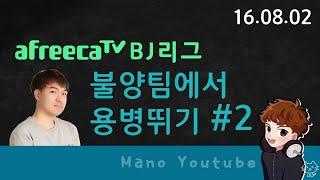 [오버워치 마노] 아프리카BJ리그 불양팀에서 용병뛰기 #2 - Overwatch Mano