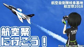 【岐阜基地】航空祭に行こう!【2018】