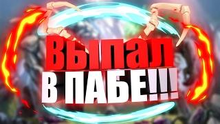 ВЫПАЛ ДК ХУК НА ПУДЖА В ПАБЕ!! | DOTA 2 #2