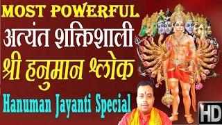 अत्यंत शक्तिशाली हनुमान श्लोक | Powerful Hanuman Mantra | श्री हनुमान जयंती | Shlok for Lord Hanuman