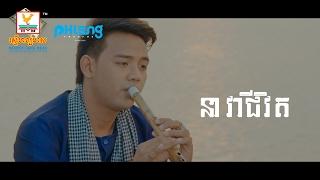 Nea Vea Chivet by Vireak Seth MV