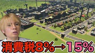 消費税8%から15%に上げたらどうなるかやってみた!!【シティスカイライン】 PDS