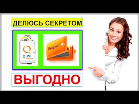 Как перевести деньги с Киви кошелька на Яндекс деньги. Видео инструкция