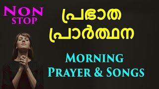 Morning Prayer | പ്രഭാത പ്രാർത്ഥന | 08 FEBRUARY 2019