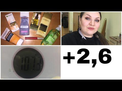 Худею в новом году/Кака йогурт/Заказ в Wildberries/Худеем/Как похудеть