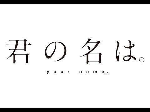 映画 君の名は。 特報CM動画(声...