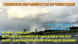 Финал европейского путешествия - путь из Риги в Москву! Часть 2, серия 6.