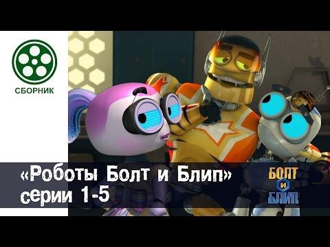 Мультфильм про робота боя все серии подряд