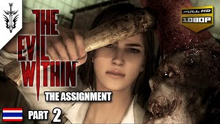 BRF - The Evil Within : The Assignment (Part 2)