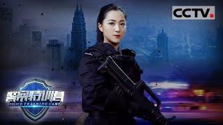 《警察特训营》 20210109| CCTV社会与法 - YouTube