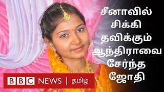 கொரோனா வைரஸ்: சீனாவில் சிக்கி தவிக்கும் ஆந்திராவை சேர்ந்த ஜோதி