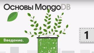 Основы MongoDB. Введение. Урок 1