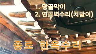 한옥수리 : 종로에 있는 한옥리모델링입니다. How to repair traditional Korean house. thumbnail