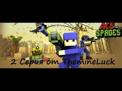 Multiplayer в Ace of Spades [HD](Зомби мод - игра за выжившего)