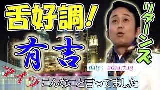 オススメ動画一覧※】 □ 2015.04.26 有吉弘行のSUNDAY NIGHT DREAMER 【...