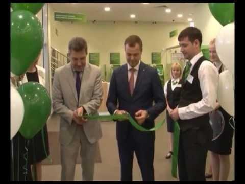 Новое отделение Сбербанка в Самаре