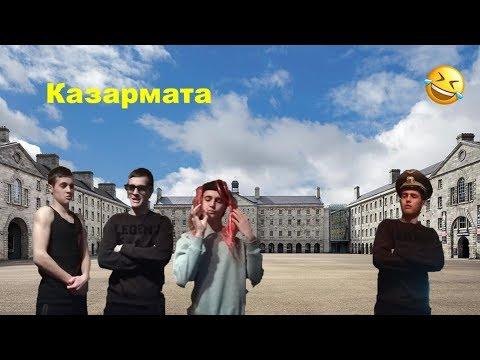 4-ма идиоти в казарма