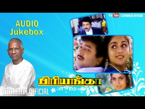 Priyanka | Audio Jukebox | Prabhu, Revathi | Ilaiyaraaja Official