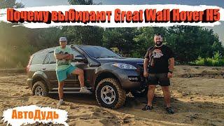 Great Wall Hover H5 / Честный обзор владельца / АвтоДудь / Ховеровод