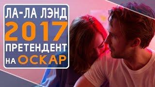 Ла-Ла Ленд  - Все что Вы не знали об этом фильме мюзикле