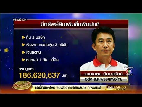 จำคุก 12 เดือน ไม่รอลงอาญา-ยึดทรัพย์ 168 ล้าน 'เกษม' อดีต ส.ส.เพื่อไทย จงใจยื่นทรัพย์สินเป็นเท็จ