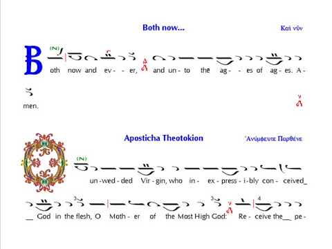Aposticha Theotokion: Plagal 4 (English)